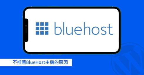 不推薦BlueHost主機的原因 – 在國外評價很差的EIG集團