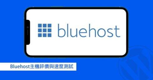 Bluehost主機評價 – 虛擬主機的優缺點, 收費機制, 速度測試