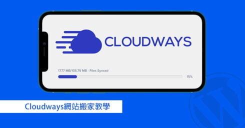 Cloudways搬家教學 – 如何輕鬆把網站搬到Cloudways?
