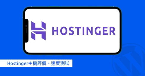 Hostinger評價 – 虛擬主機方案, 速度測試, 優惠資訊