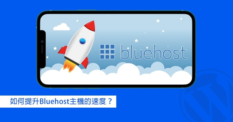 speed up bluehost